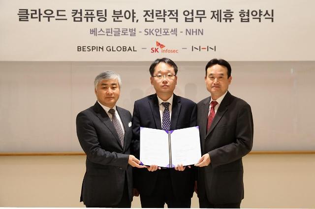 NHN-베스핀글로벌-SK인포섹, 클라우드 사업 확대 위한 협력