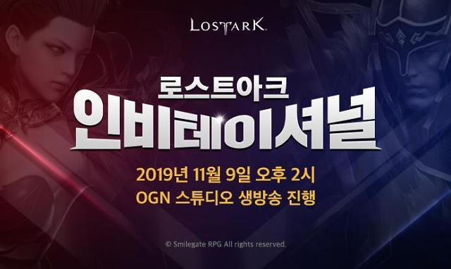 스마일게이트, 로스트아크 e스포츠 대회 '로스트아크 인비테이셔널' 개최