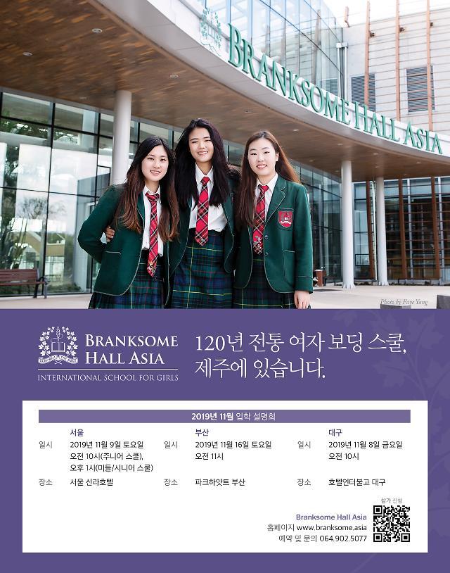 국내 유일 여자 IB 국제학교 브랭섬홀 아시아, 입학설명회 개최