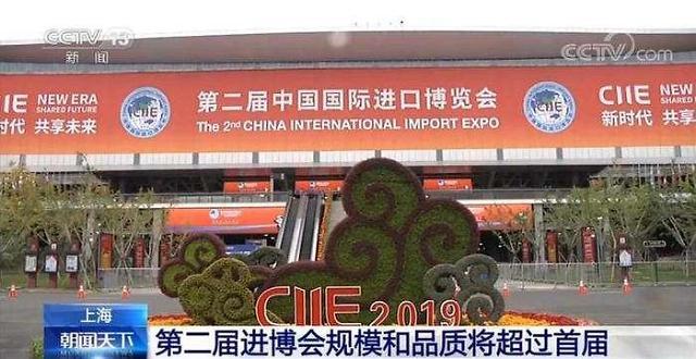중국 올해 국제수입박람회 5~10일 개최