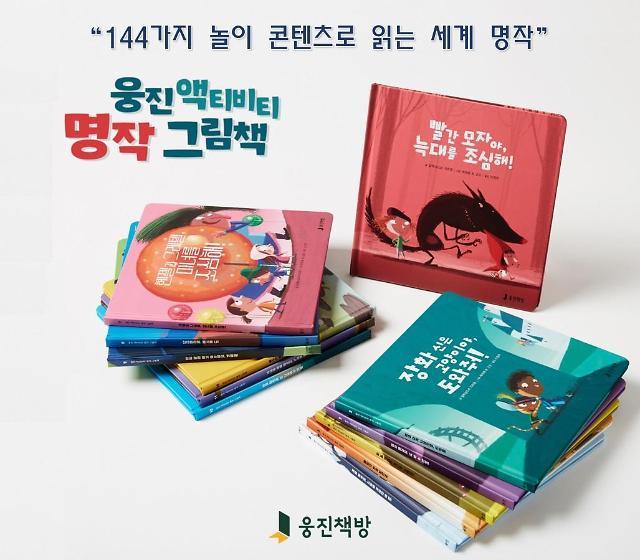 웅진책방, '웅진 액티비티 명작 그림책' 전집 출시