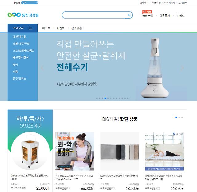 중기유통센터, 주택금융공사 동반성장몰 도입 업무협약 체결