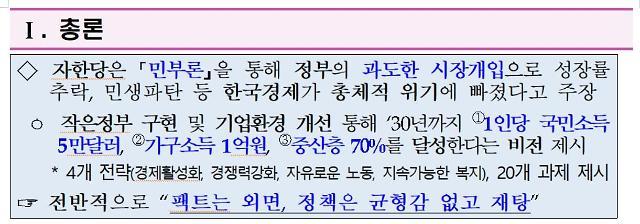 [단독] 과거 회귀·단기적 시각·이분법적 사고…기재부, 한국당 민부론 혹평