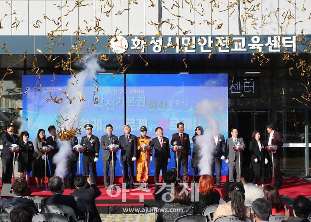 화성시, '시민 안전기본권 헌장 선포식 개최