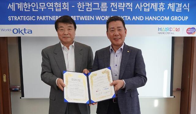 한컴그룹-세계한인무역협회, 해외 진출 확대 위한 전략적 파트너십