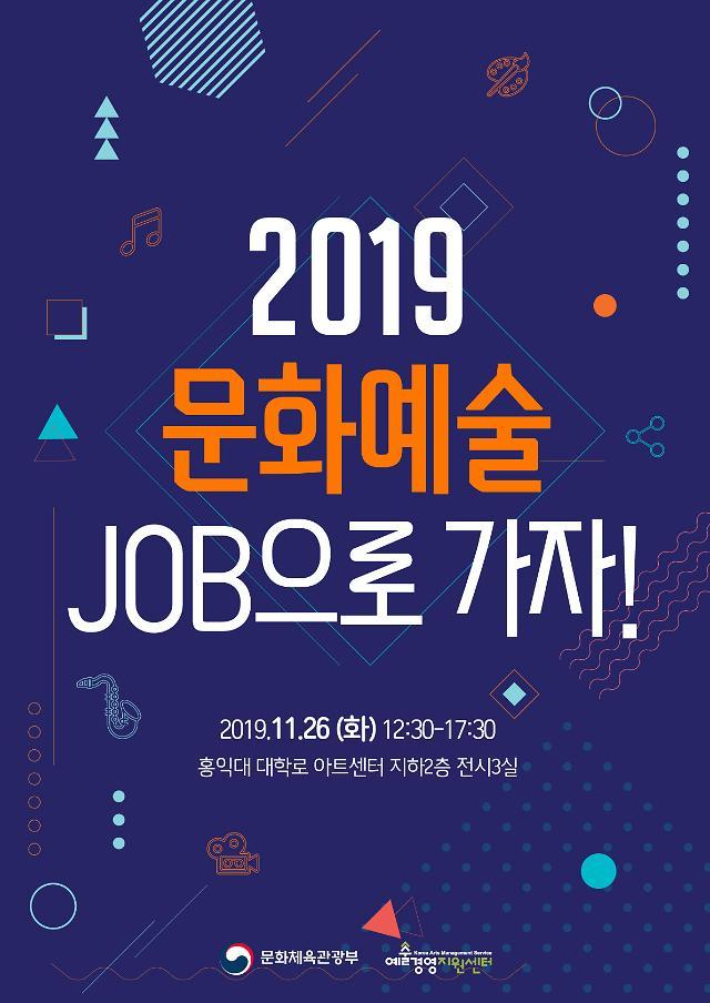 예술경영지원센터, 문화예술 특화 취업상담회 개최