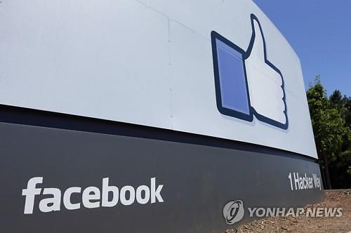 페이스북, 3분기 어닝서프라이즈...시간외 거래서 주가 5% ↑