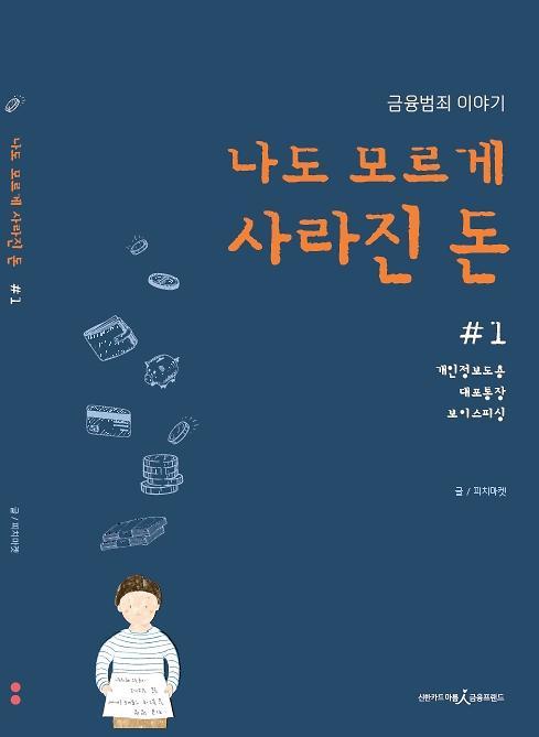 신한카드, 업계 최초 금융공모전 '교육부 장관상' 수상