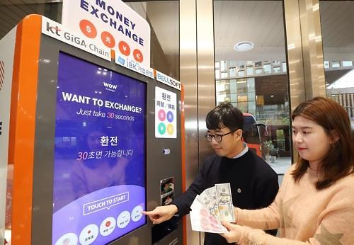 KT partners with Industrial Bank of Korea to launch blockchain-based currency exchange service