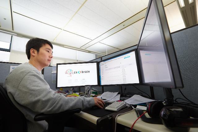 ETRI, 구글보다 한국어 독해 뛰어난 AI 엑소브레인 상용화... 61개 기업 기술 이전