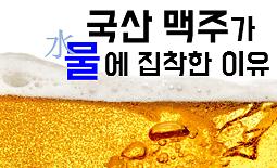 국산 맥주가 북한 맥주보다 맛 없는 이유