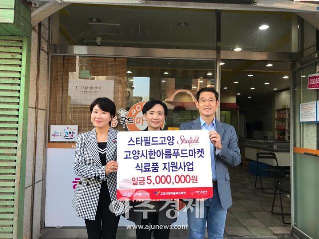 스타필드 고양, 온누리상품권 500만원 지원