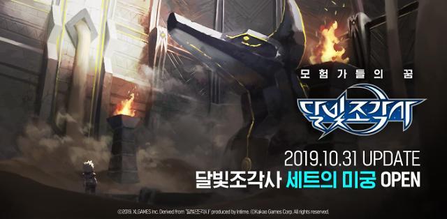 카카오게임즈, '달빛조각사' 신규 콘텐츠 '세트의 미궁' 업데이트
