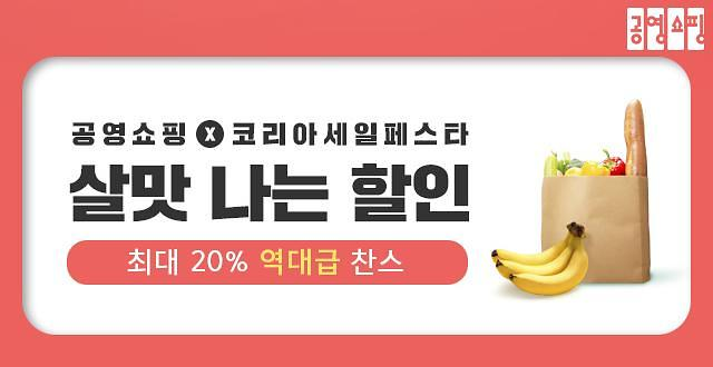 공영쇼핑, '코리아세일 페스타' 맞아 프로모션 진행…살맛나는 할인'