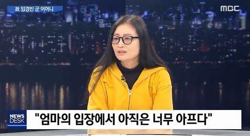 """세월호 故 임경빈 군 어머니 """"사고 아닌 살인이다"""""""