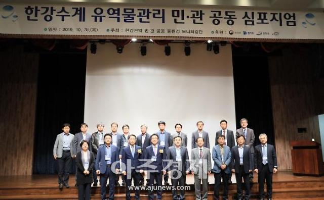 한강수계, 물관리 위한, 민․관 공동 심포지엄 개최