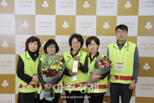예산군 '사랑의 열매 나눔봉사단' 전국 성과보고 대회 우수상 수상