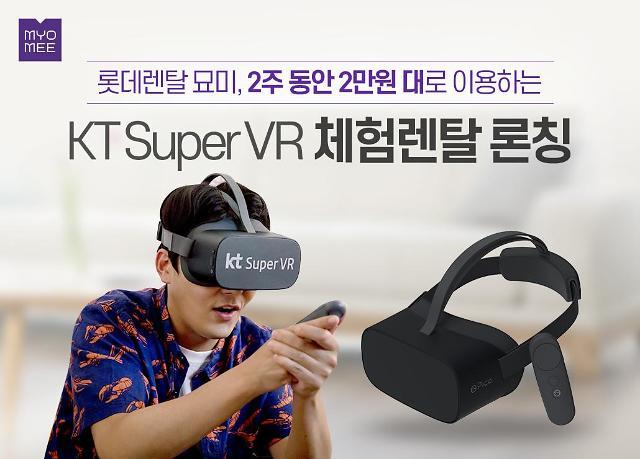 롯데렌탈 묘미, 'KT 슈퍼VR' 체험렌탈 서비스 첫 론칭