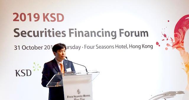 한국예탁결제원, 홍콩서 2019 증권파이낸싱포럼 개최