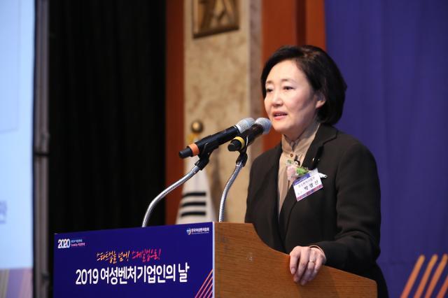 """박영선 """"세상은 여성다움이 이끌어간다…여성벤처가 주인공"""""""