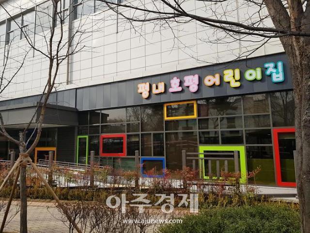 철도역 어린이집, 공공서비스혁신 우수사례 행정안전부 장관상 수상