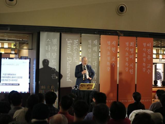 [김호이의 사람들] <총균쇠> 작가 제레드 다이몬드가 말하는 세계가 마주하고 있는 위기 상황