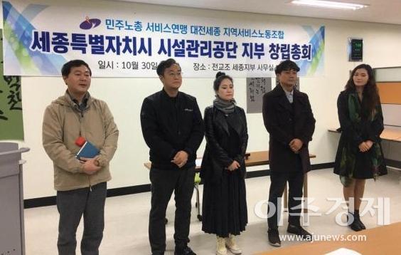 민주노총 대전·세종 지역서비스노동조합 세종시설관리공단 지부 출범