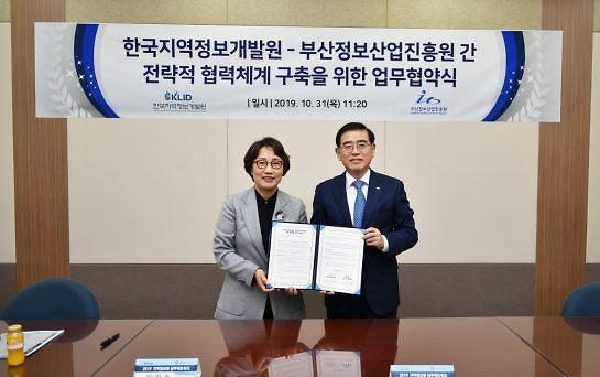 KLID, 부산정보산업진흥원 손잡고 스마트시티 활성화 나선다
