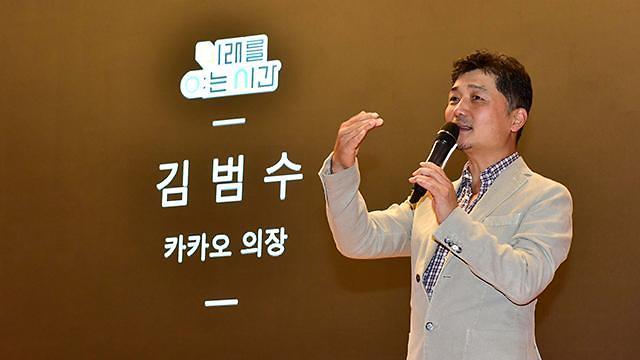 올해 1조원대 주식부호 21명… 증가율 1위는 카카오 김범수