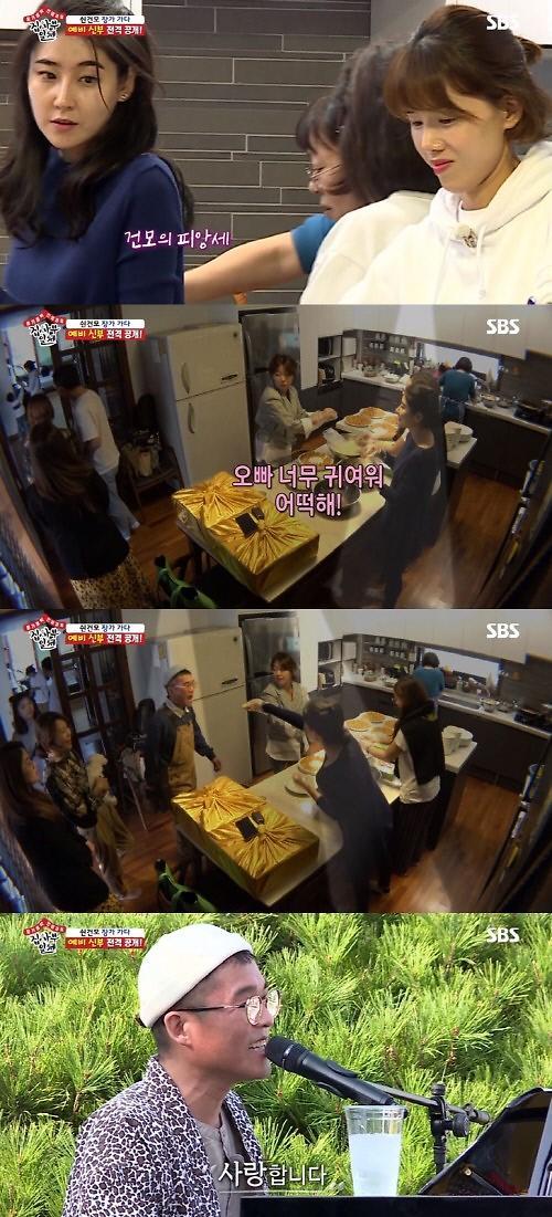 집사부일체, 김건모 예비신부 장지연 첫 공개에 시청률 14.3%··· 이선미 여사 소원 성취
