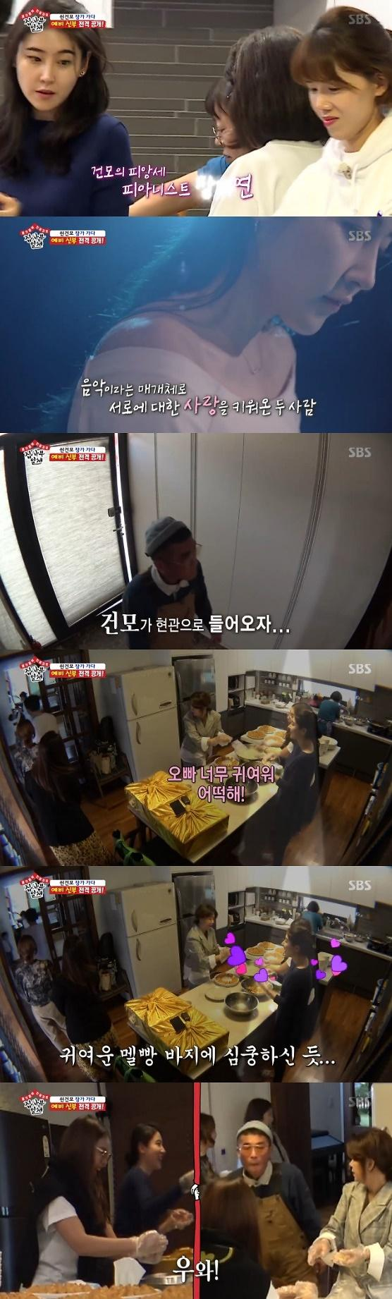 집사부일체 시청률 껑충... 김건모♥장지연 효과?