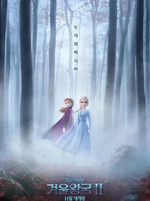 《冰雪奇缘2》将于21日在韩上映