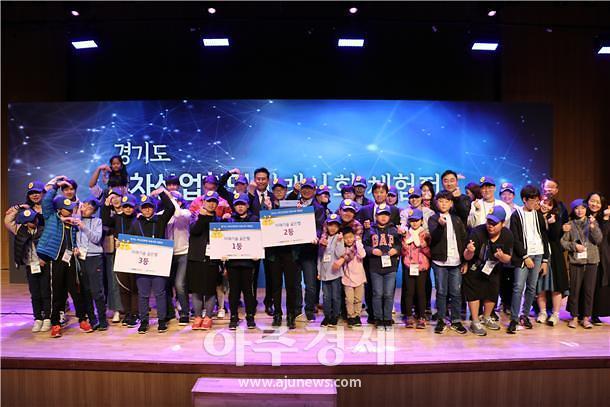 경기도 4차산업혁명 미래사회 체험전 개최