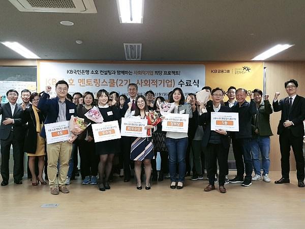 국민은행, 소호 멘토링스쿨 2기 수료식 개최