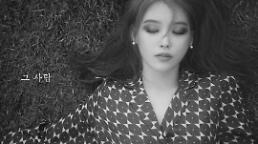 .IU将于18日发布第5张迷你专辑《Love poem》.
