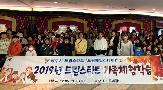 경기 광주시, 2019년 드림스타트 가족체험학습