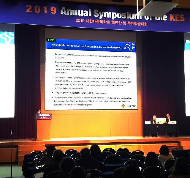 이아람 GC녹십자의료재단 전문의, 내분비 임상 연구결과 발표