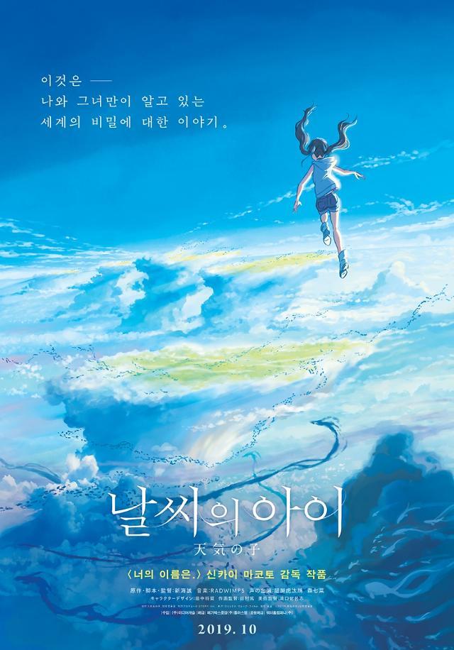 """날씨의 아이 측 """"불매 운동 여파, 국내 영화사에 고스란히…편견 거둬달라"""""""