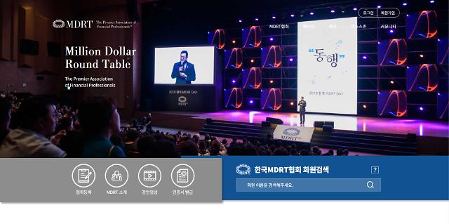 한국MDRT협회, 홈페이지 리뉴얼 그랜드 오픈