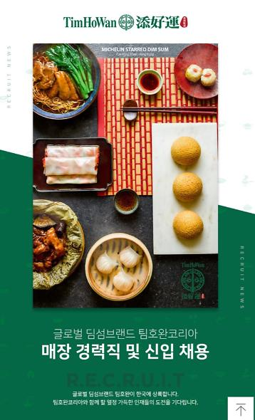[단독] 글로벌 딤섬 브랜드 '팀호완' 중화권 열풍 타고 韓 상륙