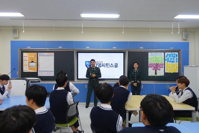 태전그룹 티엘씨틴스쿨, 직업군인 초청 맞춤형 진로체험교육 진행