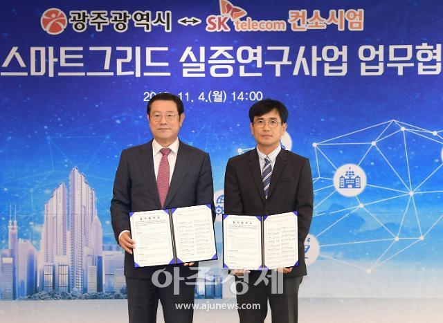 광주광역시-SKT 미래형 SG시대 연다