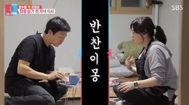 동상이몽2 최수종♥하희라 장흥 한달살기 도전 이유는?