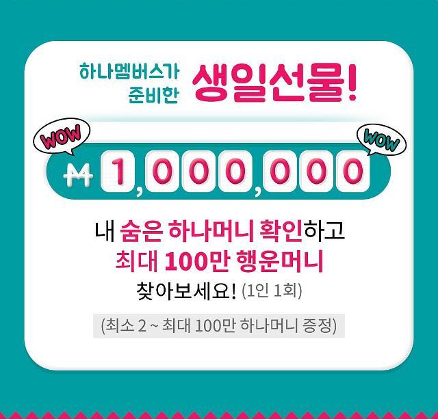 하나멤버스100만원, 토스 행운퀴즈 정답은?