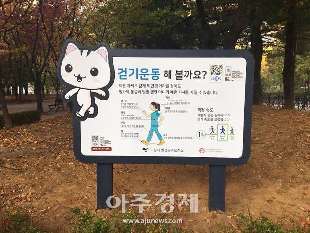 고양시 일산동구보건소, 시민 건강생활습관 형성을 위한 '스마트건강길' 조성