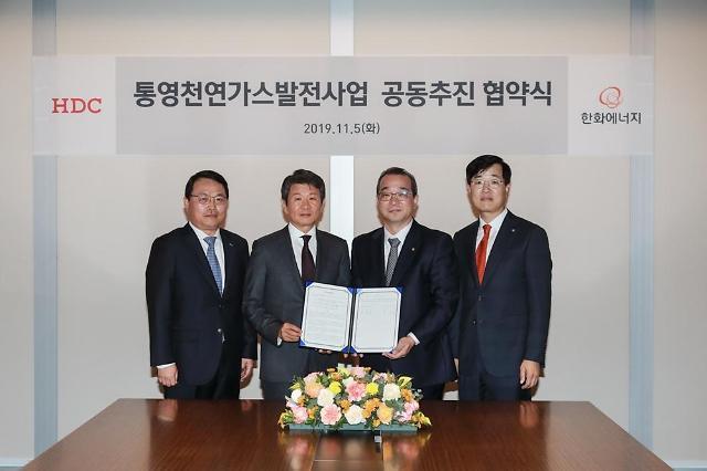 HDC-한화에너지, 통영천연가스발전사업 공동추진 협약 체결