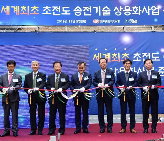 한국전력, 초전도 케이블 송전 세계 최초 상용화