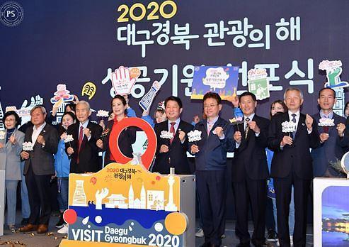 대구·경북이 하나되어 대한민국 관광산업의 새 지평 열다!