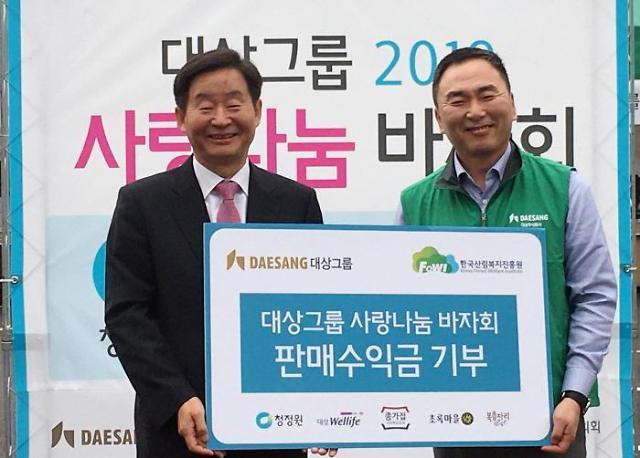 대상그룹 , 사랑나눔바자회 판매수익금 산림복지진흥원에 기부