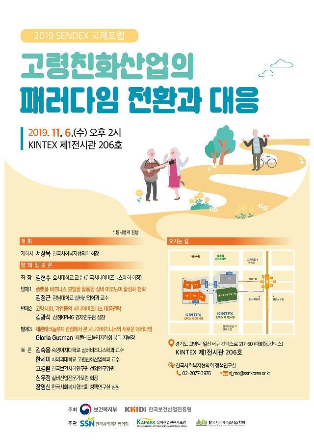 한국사회복지협의회, 'SENDEX 2019 국제포럼' 개최